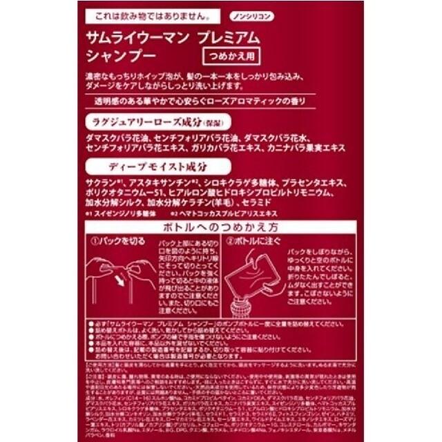 SAMOURAI(サムライ)の近く削除🙇サムライウーマン プレミアム シャンプー コンディショナー各2袋 コスメ/美容のヘアケア/スタイリング(シャンプー/コンディショナーセット)の商品写真