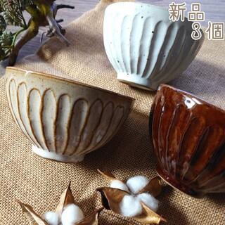 しのぎ茶碗  3カラー3個  美濃焼(食器)