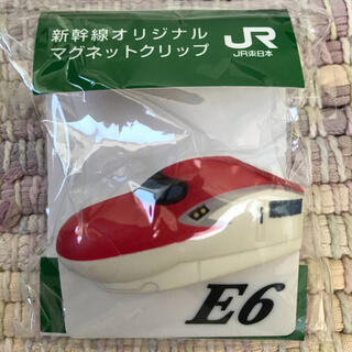 ジェイアール(JR)の♡新幹線♡ 非売品 マグネットクリップ  E6(電車のおもちゃ/車)