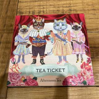 アフタヌーンティー(AfternoonTea)のナタリーレテ×Afternoon Tea/TEA DAY ティーチケット 3枚(フード/ドリンク券)