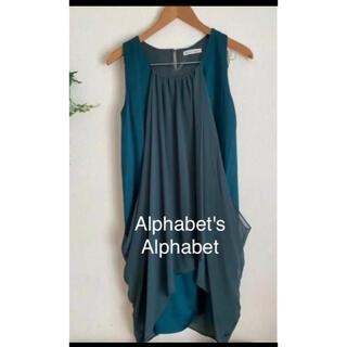 アルファベットアルファベット(Alphabet's Alphabet)のワンピース ドレス 美品 Alphabet's Alphabet 結婚式など(その他ドレス)