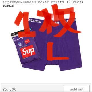 シュプリーム(Supreme)の1枚 ヘインズ 紫 パンツ(ボクサーパンツ)