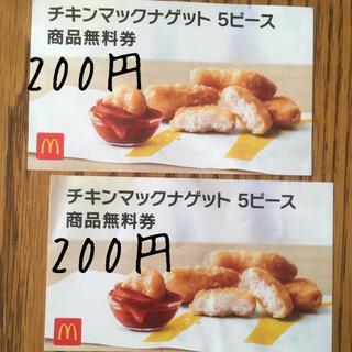 マクドナルド(マクドナルド)のマックナゲット5ピース 無料券 2枚(フード/ドリンク券)