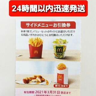 マクドナルド(マクドナルド)のマクドナルドサイドメニューお引き換え券❤Lサイズ🍟食べましょ(^-^)f(フード/ドリンク券)