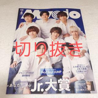 Myojo 4月号 切り抜き(音楽/芸能)