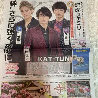 カトゥーン(KAT-TUN)の読売ファミリー KAT-TUN (印刷物)