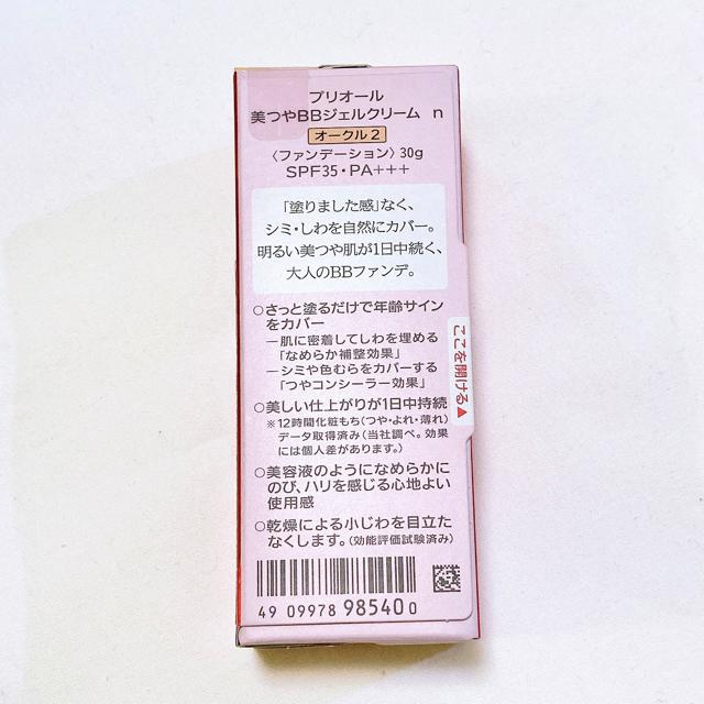 PRIOR(プリオール)のプリオール 美つやBBジェルクリームn オークル2 コスメ/美容のベースメイク/化粧品(BBクリーム)の商品写真