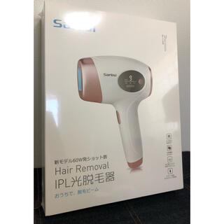 【新品未開封】SARLISI IPL脱毛器 Ai-01 VIO 全身 光脱毛(脱毛/除毛剤)