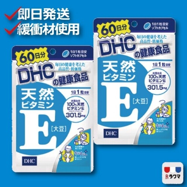 DHC(ディーエイチシー)のDHC ビタミンE 60日分×2袋 賞味期限2023.12 食品/飲料/酒の健康食品(ビタミン)の商品写真