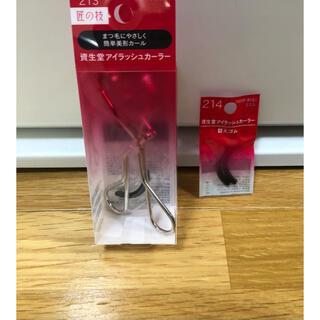 シセイドウ(SHISEIDO (資生堂))の【新品!】ビューラー 資生堂 213 ビューラー 替えゴム 214(ビューラー・カーラー)
