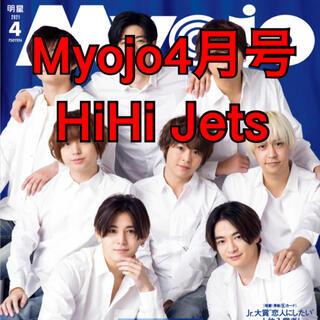 ジャニーズジュニア(ジャニーズJr.)のMyojo4月号 HiHi Jets.Myojo 4月号 HiHi Jets(アート/エンタメ/ホビー)