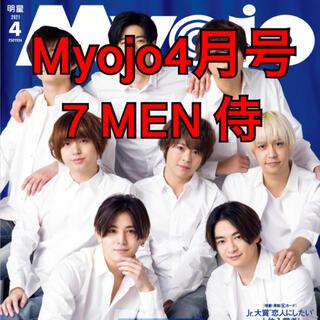 ジャニーズジュニア(ジャニーズJr.)のMyojo4月号 7 MEN 侍.Myojo 4月号 7 MEN 侍(アート/エンタメ/ホビー)