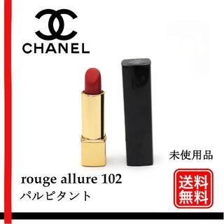 シャネル(CHANEL)のCHANEL シャネル 未使用品 ルージュ アリュール リップスティック 102(口紅)