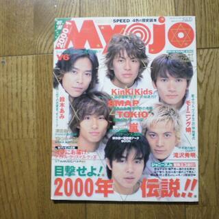 Myojo(明星) 2000年1月号 V6(アート/エンタメ/ホビー)