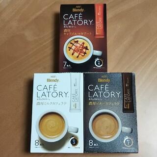 エイージーエフ(AGF)のAGF ブレンディ カフェラトリー 3種23本(コーヒー)