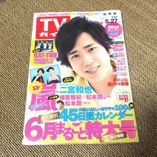 アラシ(嵐)のTVガイド 関西版 2009 5.27(音楽/芸能)
