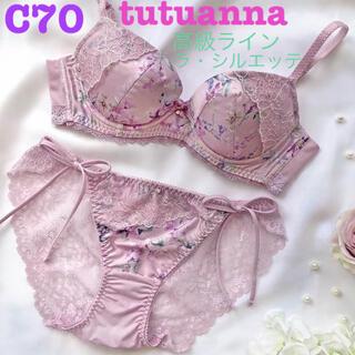 tutuanna - チュチュアンナ 高級ライン【ラ・シルエッテ】シリーズC70/M