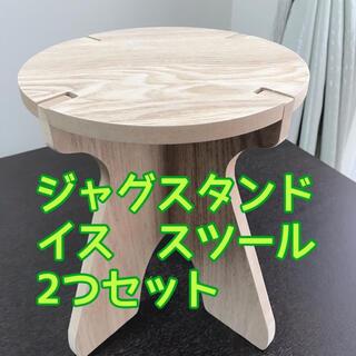 【新品】木製ジャグスタンド・ランタンスタンド 2脚(テーブル/チェア)