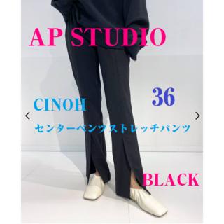 L'Appartement DEUXIEME CLASSE - AP STUDIO 最新作完売 CINOH センターベンツストレッチパンツ36