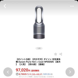 Dyson - Dyson Pure Hot + Cool HP00ISN