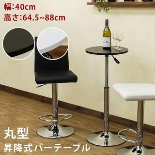 バーテーブル 40φ 送料無料 BK/WH(ローテーブル)