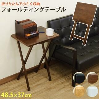 フォールディングテーブル 送料無料 BK/BR/NA/WH(ローテーブル)