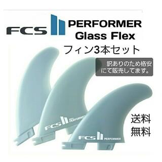 新品 FCS2 PERFORMER Mサイズ 訳あり(サーフィン)