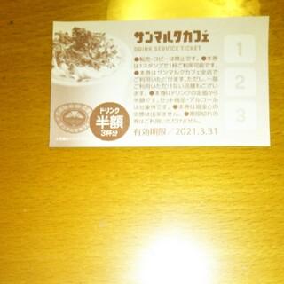 サンマルクカフェドリンク半額チケット3杯分(フード/ドリンク券)