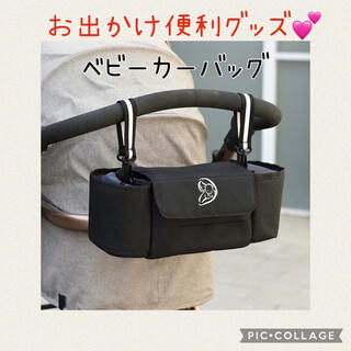 【新品】ベビーカーバッグ ベビーカーポーチ 大容量 収納バッグ ブラック