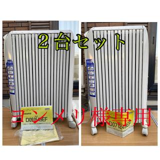 デロンギ オイルヒーター ドラゴン3  【Sサイズ&Mサイズ2台セット】