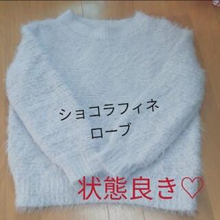 ショコラフィネローブ(chocol raffine robe)のショコラフィネローブ ニット(ニット/セーター)