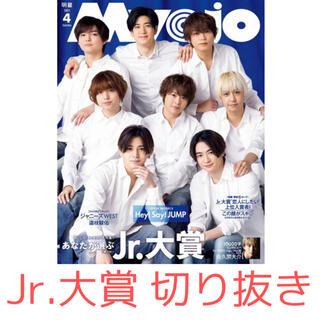ジャニーズジュニア(ジャニーズJr.)のMyojo4月号 Jr.大賞 切り抜き(アート/エンタメ/ホビー)