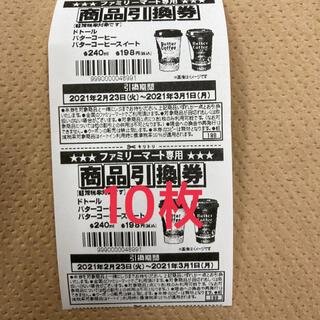 ファミマ 引換券 10枚 バターコーヒー 3/1まで(フード/ドリンク券)