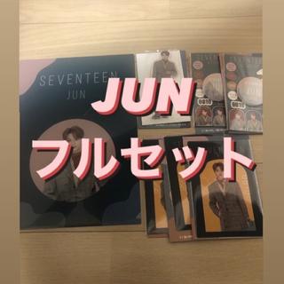 セブンティーン(SEVENTEEN)のJUN コンプリート(アイドル)