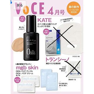 ケイト(KATE)のVOCE4月号付録(サンプル/トライアルキット)