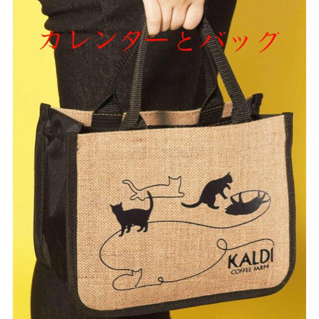 KALDI(カルディ)のカルディ レディースのバッグ(エコバッグ)の商品写真