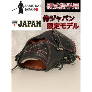 MIZUNO - 野球グローブ一般硬式大人用ミズノグローバルエリート限定侍ジャパン日本代表モデル
