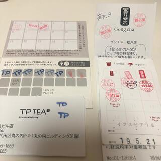 タピオカ ポイントカード(フード/ドリンク券)