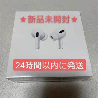 Apple - 24時間以内に発送 iPhone AirPods Pro エアポッド プロ