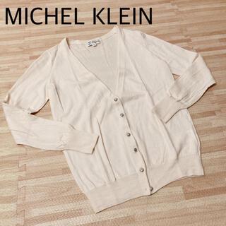 ミッシェルクラン(MICHEL KLEIN)のMICHEL KLEIN ミッシェルクラン カーディガン(カーディガン)