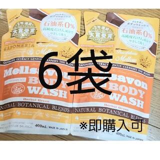 メルサボン(Mellsavon)のメルサボン ボディウォッシュ 6袋 ハーバルグリーン 詰め替え 新品未使用(ボディソープ/石鹸)