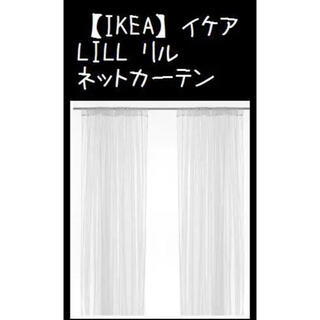 イケア(IKEA)の【IKEA】イケアLILL リル ネットカーテン1組 280x250 cm(レースカーテン)