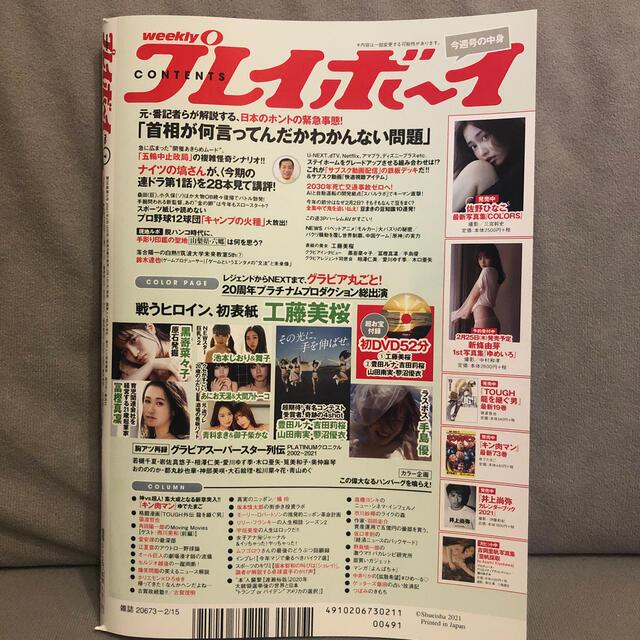 PLAYBOY(プレイボーイ)の週刊 プレイボーイ 2021年 2/15号 DVD未開封 エンタメ/ホビーの雑誌(趣味/スポーツ)の商品写真