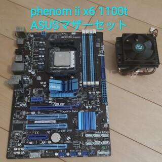 エイスース(ASUS)のAMD phenom ⅱ x6 1100t マザーセット(PCパーツ)