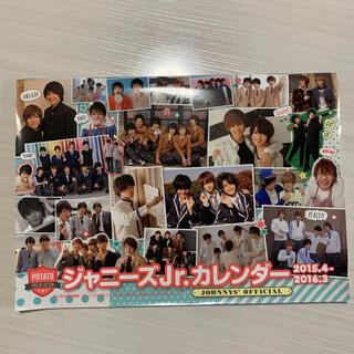 ジャニーズJr.カレンダー 2015.4-2016.3(アイドルグッズ)