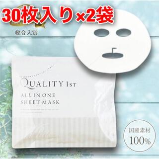 クオリティファースト(QUALITY FIRST)のシートマスク 50%プラセンタ配合 30枚入り×2袋 フェイスパック(パック/フェイスマスク)