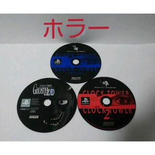 プレイステーション(PlayStation)の≪ホラーPS≫クロックタワー 3作品セット(家庭用ゲームソフト)