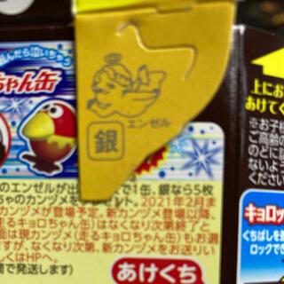 モリナガセイカ(森永製菓)の森永チョコボール 銀のエンゼル1枚(ノベルティグッズ)