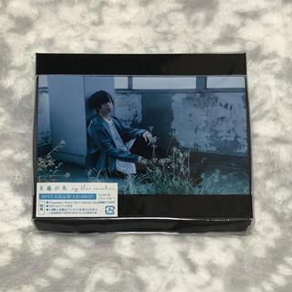 my blue vacation 初回生産限定盤 斉藤壮馬(その他)