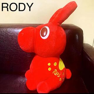 ロディ(Rody)のRODY ロディ ビッグ 特大 おすわり ぬいぐるみ(ぬいぐるみ)